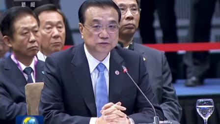 李克强出席第21次中国—东盟领导人会议 20181114