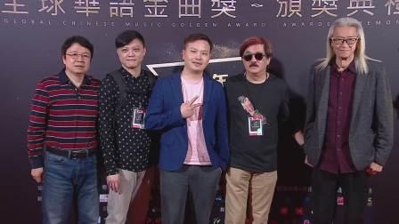 林秋离前辈盛装登场,评审男团颜值颇高 全球华语金曲奖 20181114