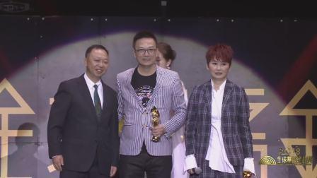 2018全球华语金曲奖颁奖典礼 最广泛点击K歌奖揭晓,《我的好兄弟》 《朋友》 等多首金曲登顶宝座
