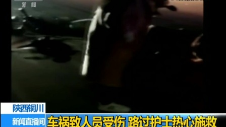 陕西铜川:车祸致人员受伤 路过护士热心施救