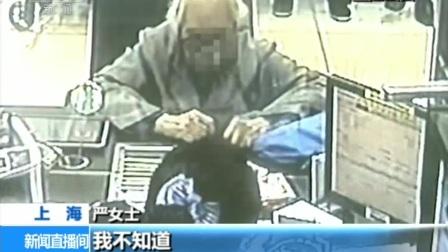 """上海:老人欲汇20万救""""儿子""""及时被阻止"""