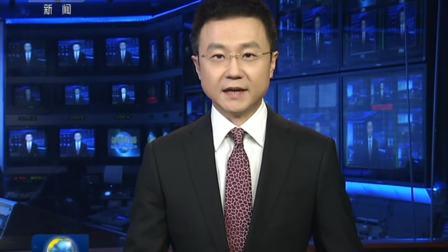 习近平离京出席亚太经合组织第二十六次领导人非正式会议  181115 0