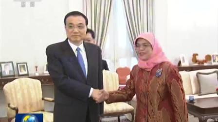 李克强会见新加坡总统  181115 0