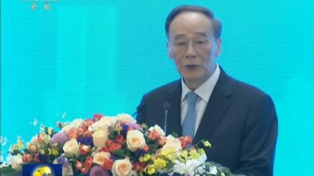 王岐山出席2018中国国际友好城市大会开幕式  181115 0