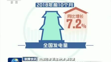 前10个月我国发用电量较快增长  181115 0