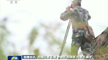 国防部:军事政策制度改革进入实施阶段  181115 0