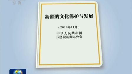 国新办发表《新疆的文化保护与发展》白皮书  181115 0