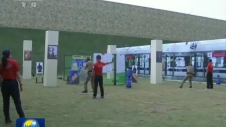 第二届世界警察手枪射击赛在粤举行  181115 0