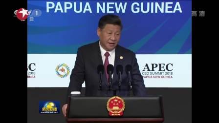 东方大头条 2018 出席亚太经合组织工商峰会并发表主旨演讲