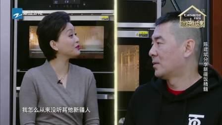 陈欢变身陈大厨秀厨艺遭众人吐槽,建斌大方分享新疆饭精髓惊呆杨澜