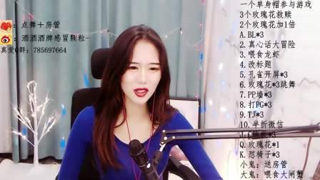 熊猫女主播余粥粥_直播视频2018.11.16-1