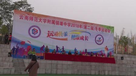 云南师范大学附属镇雄中学2018年第二届冬季运动会
