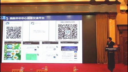 宾县人民医院院长刘喜荣在卒中防治中心建设培训班(黑龙江站)上做经验分享