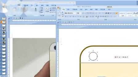 word5-形状工具使用实例-苹果手机背部绘制——傲凯电脑培训原创
