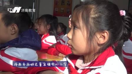 济南电视台--济南市历城区董家镇中心小学