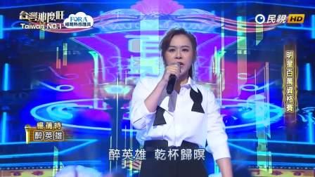 杨蒨时-醉英雄(原唱:蔡秋凤) HD