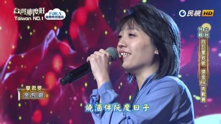 廖君旻 -金包銀(原唱:蔡秋凤)HD