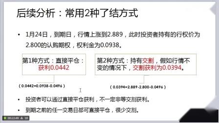 上证50ETF期权的魅力_高清.mp4.
