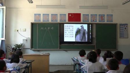 160人教版小学语文三年级上册《爬天都峰》获奖课教学视频 PPT课件