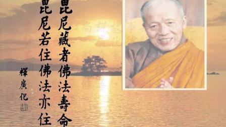 廣化老和尚說故事 – 17護僧物如目中睛