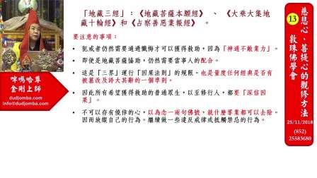 成功率高的往生净土方法是什么(粤语)慈悲心与菩提心的观修方法13