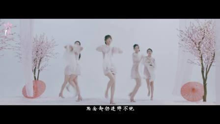 七朵组合 - 如故 - 舞蹈版