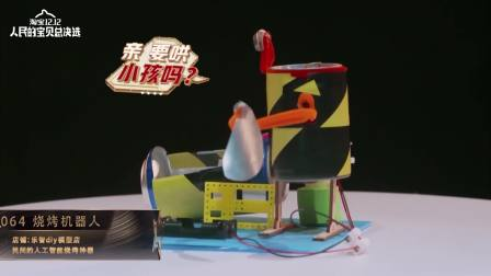 """哄小孩神器!选手自制呆萌""""烧烤机器人"""",糟了是心动的感觉 淘宝12.12人民的宝贝总决选 20181201"""