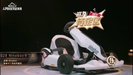 秒变卡丁车的平衡车,出场惊呆海涛直呼好酷 淘宝12.12人民的宝贝总决选 20181201