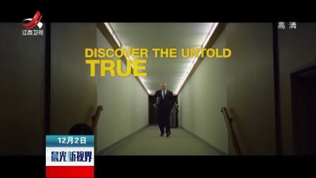 晨光新视界 2018 传记电影《副总统》12月美国上映