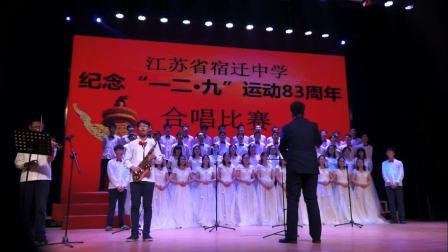 """宿迁中学纪念""""一二.九""""运动 83周年合唱比赛(高二年级、)"""
