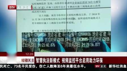 特别关注-北京 2018 智慧执法新模式 视频监控平台启用助力环保