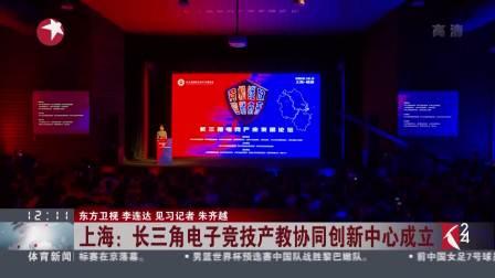 上海:长三角电子竞技产教协同创新中心成立