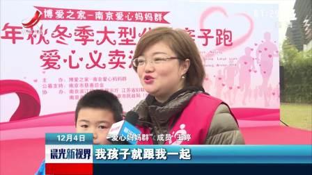 """南京:""""爱心妈妈群""""线下义卖为爱助力"""