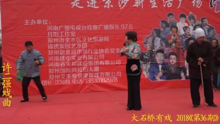 大石桥有戏许二强戏曲《第36期》2018年12月2日锦绣梨园艺术团艺术团 公益演唱会