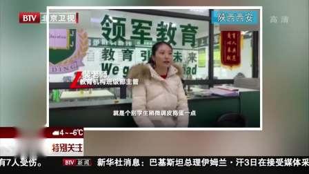 特别关注-北京 2018 陕西西安:培训机构为禁烟公厕装摄像头引争议