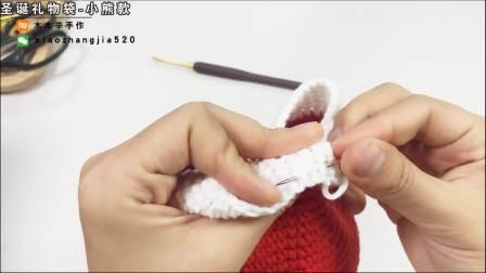 钩针编织diy圣诞礼物袋糖果袋小熊款视频教程