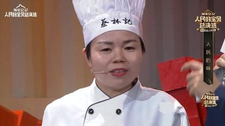第一回合蔡林记热干面被淘汰,珮姐老火锅底料与自贡冷吃牛肉晋级 淘宝12.12人民的宝贝总决选 20181205