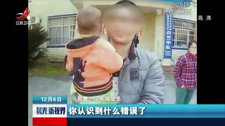 晨光新视界 2018 江西萍乡:套牌车被交警拦截 司机丢下小孩就跑