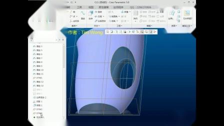 Proe/Creo曲面实战教程——电热水壶曲面建模