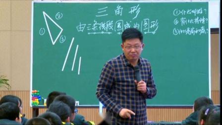 《認識三角形》小學數學四年級-名師教學視頻-黃愛華