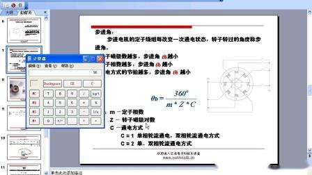 单片机学习教程 015-步进电机驱动原理及应用