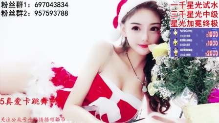 熊猫女主播米丽_(猪兔兔吖)直播视频2018.12.7-1