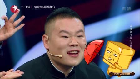 王小利常远出现餐厅吓坏美女,小岳岳隔空连线逗乐观众