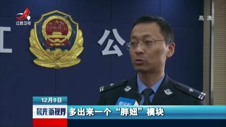 晨光新视界 2018 江苏扬州破获一起游戏私服赌场案