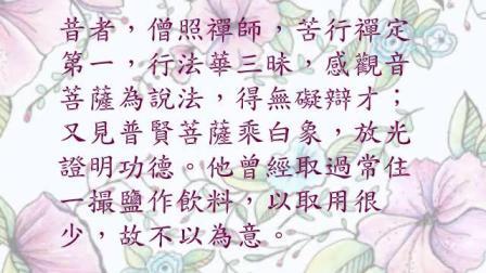 廣化老和尚說故事 –18私取僧物犯盜罪