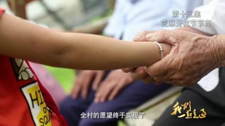 大型电视纪录片《我们一起走过——致敬改革开放40周年》第十三集、第十四集