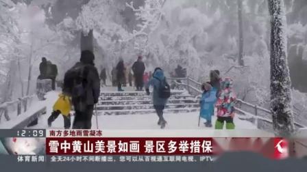 视频|南方多地雨雪凝冻: 今晨继续发布寒潮蓝色预警