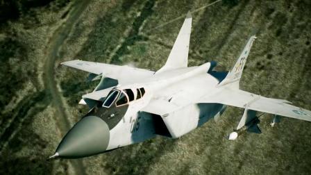 """《皇牌空战7》公布米格31""""猎狐犬战机""""宣传片"""
