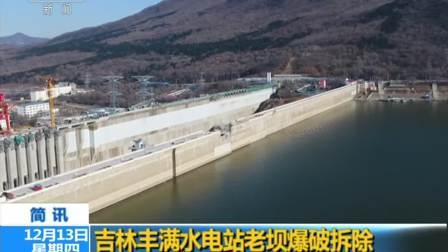 吉林丰满水电站老坝爆破