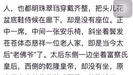 二月河先生的《乾隆皇帝》里,令妃(睐娘)是傅恒荐给皇后做宫女的包衣。